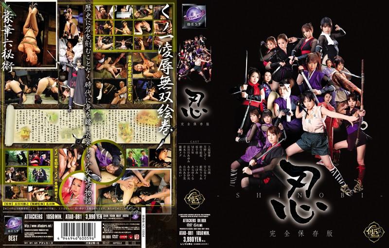 忍-SHINOBI-完全保存版