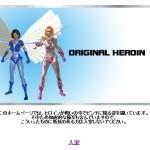 Original Heroine