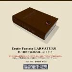 Erotic Fantasy LARVATURS